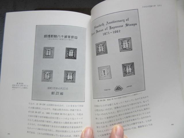 切手集めの科学 三島 良績 著  同文書院_画像8