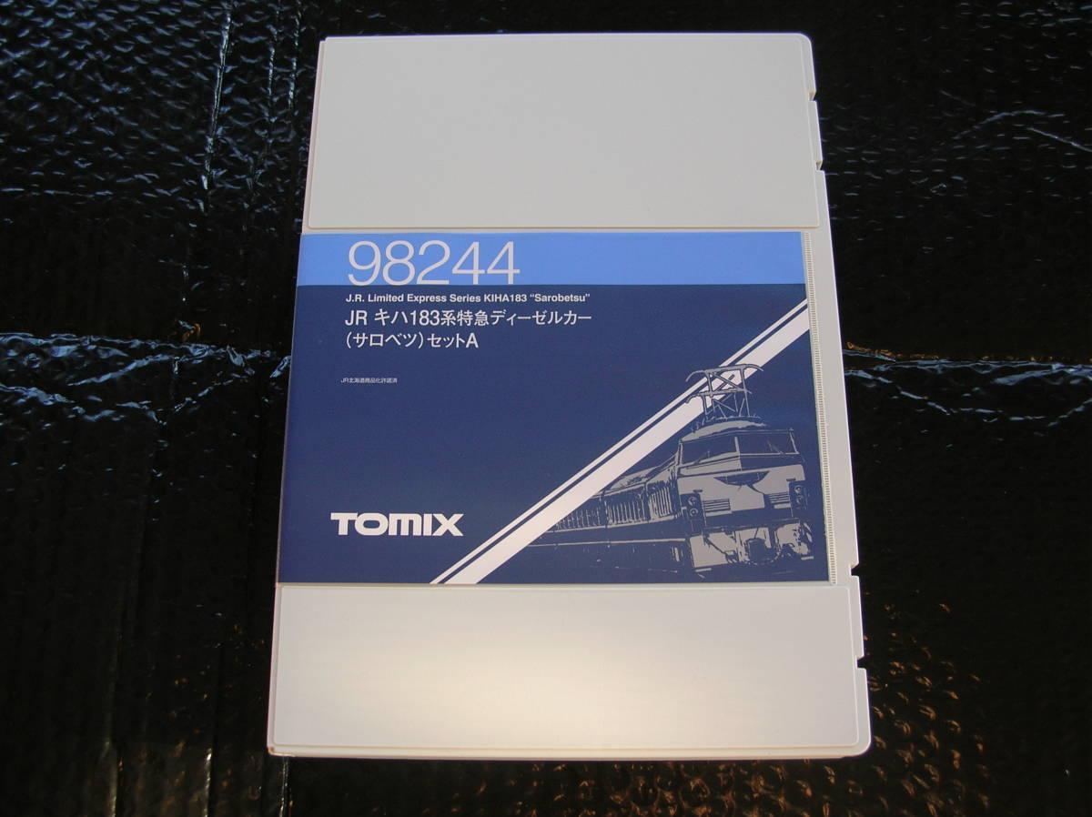 トミックス TOMIX キハ183系 特急ディーゼルカー (サロベツ)セットA (3両) JR北海道【希少品】新品同様品_画像2