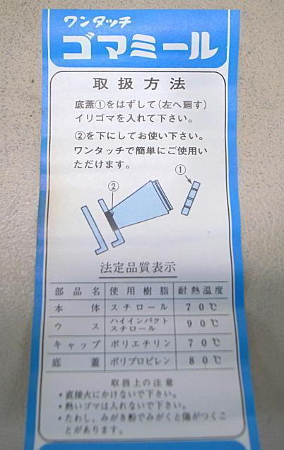 アンティーク食卓雑貨 ワンタッチゴマミール 未使用在庫品1箱10個入り_画像6