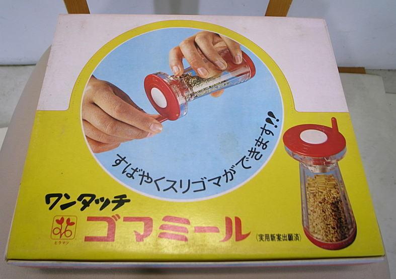 アンティーク食卓雑貨 ワンタッチゴマミール 未使用在庫品1箱10個入り_画像1
