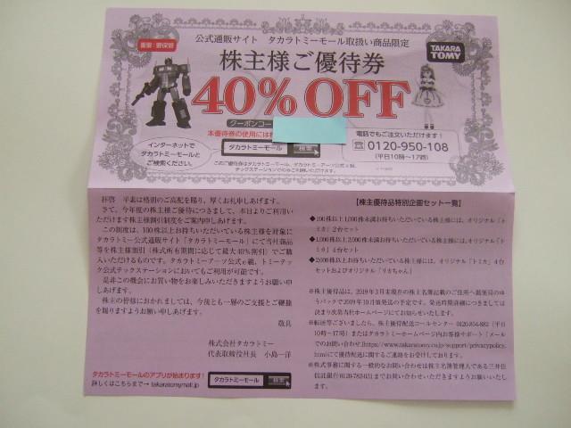タカラトミーモール 株主優待券40%OFF券 2019年12月末_画像2