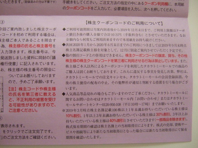 タカラトミーモール 株主優待券40%OFF券 2019年12月末_画像4