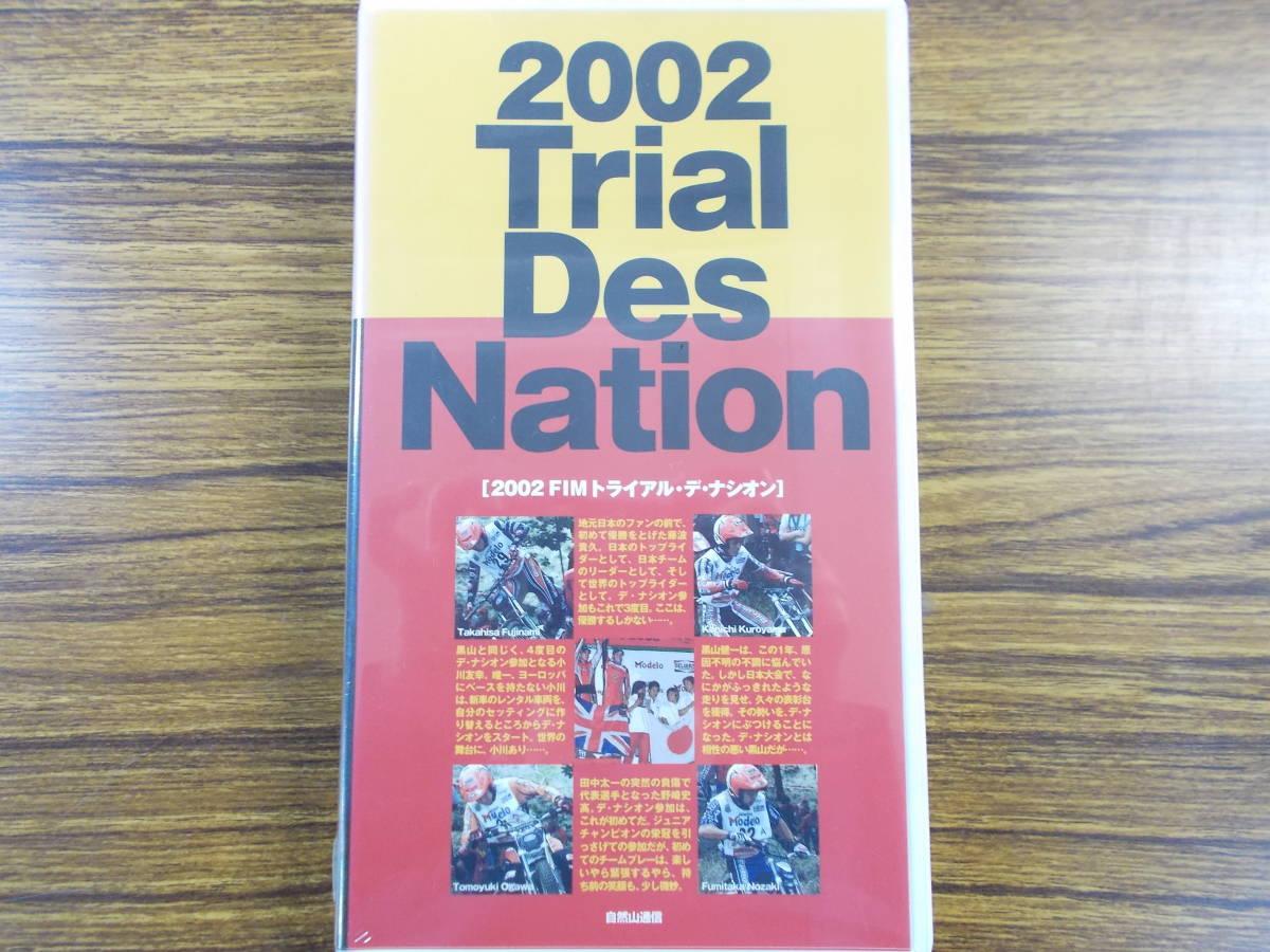 2002 FIM トライアル・デ・ナシオン バイクトライアル世界選手権 Trial Des Nation VHSビデオ 送料520円_画像1