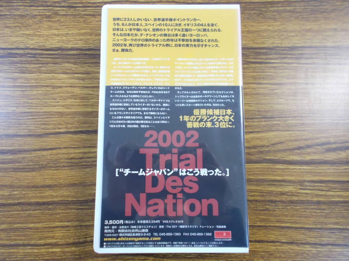 2002 FIM トライアル・デ・ナシオン バイクトライアル世界選手権 Trial Des Nation VHSビデオ 送料520円_画像2