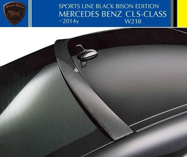 【M's】W218 ベンツ CLSクラス 前期(2011y-2014y)WALD Black Bison ルーフスポイラー//FRP製 未塗装品 社外品 C218 CLS350 CLS550_画像1