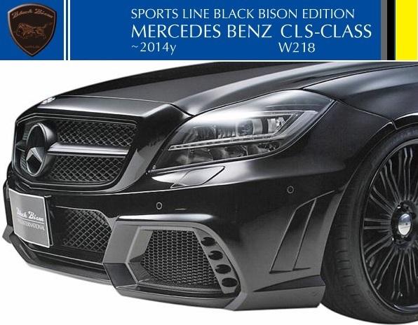 【M's】W218 ベンツ CLSクラス 前期(2011y-2014y)WALD Black Bison エアロキット 3点(FRP製)//AMGスタイリングパッケージ車専用_画像6