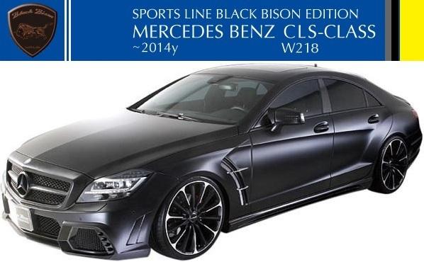 【M's】W218 ベンツ CLS350 CLS550 前期(2011y-2014y)WALD Black Bison スポーツフェンダーダクト(左右)//FRP製 ブラックバイソン_画像4