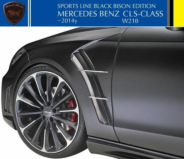 【M's】W218 ベンツ CLS350 CLS550 前期(2011y-2014y)WALD スポーツフェンダーダクト(左右)//FRP製 SPORTS LINE Black Bison Edition_画像1
