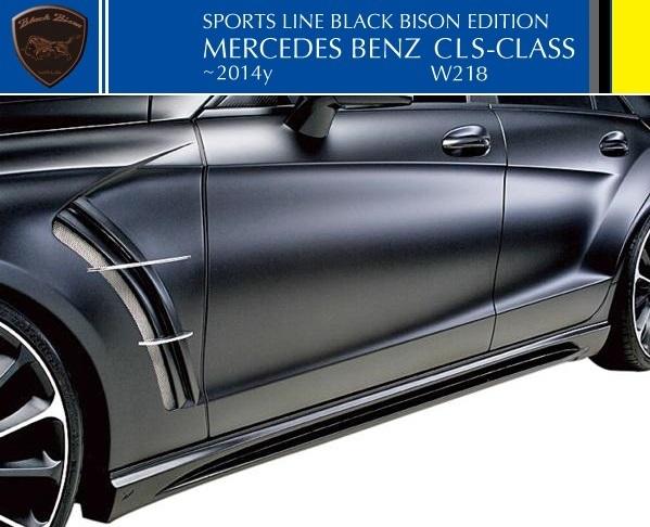 【M's】W218 ベンツ CLS350 CLS550 前期(2011y-2014y)WALD Black Bison スポーツフェンダーダクト(左右)//FRP製 ブラックバイソン_画像2