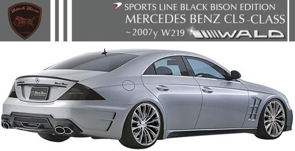 【M's】W219 ベンツ CLSクラス 前期(2005y‐2007y)WALD Black Bison トランクスポイラー//FRP製 ヴァルド CLS350 CLS500 CLS550_画像4