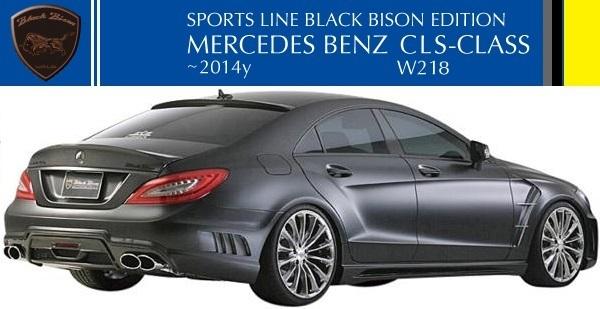 【M's】W218 ベンツ CLSクラス 前期(2011y-2014y)WALD Black Bison エアロキット 3点(FRP製)//AMGスタイリングパッケージ車専用_画像2