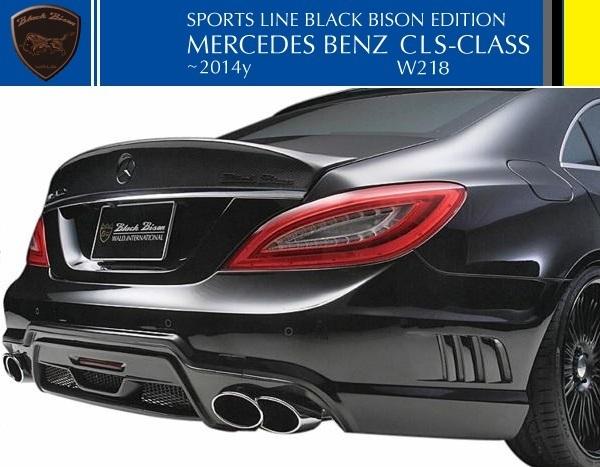 【M's】ベンツ W218 CLSクラス 前期(2011y-2014y)WALD Black Bison リアバンパースポイラー(LEDランプ・ネット付属)//ヴァルド FRP製_画像1
