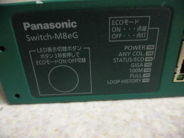 ▲ Ω保証有 ZK2 800) Switch-M8eG PN28080 パナソニック 8ポート L2スイッチングハブ(Giga対応) 領収書発行可能 仰天価格 同梱可_画像2