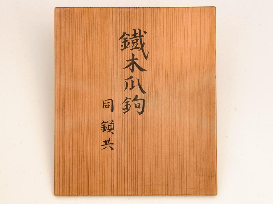 釣釜用 鎖(くさり)木瓜弦(つる)2点セット 桐箱 茶道具 煎茶道具 金属工芸 現代工芸 b6778o_画像2