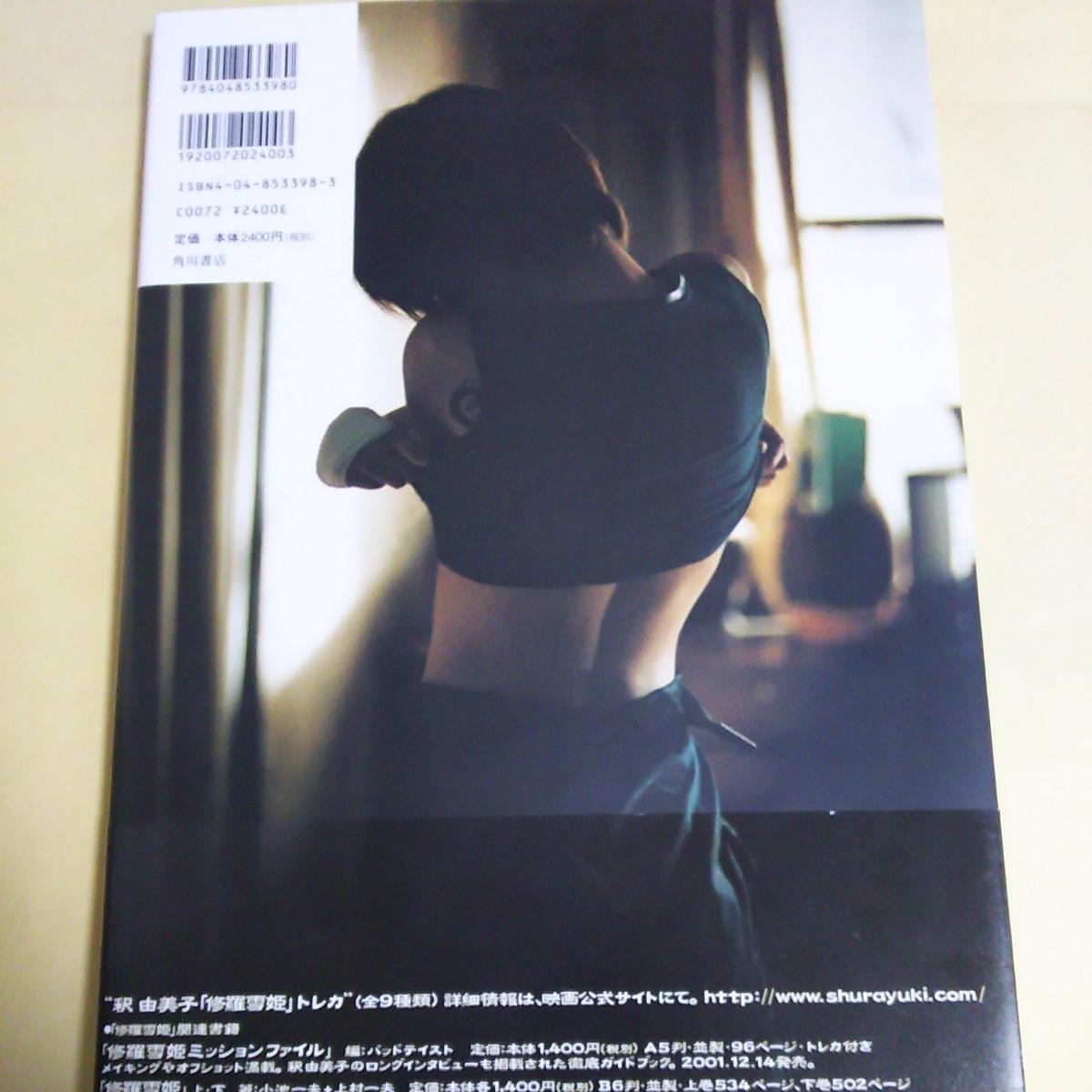 写真集 / 釈 由美子【修羅雪姫】
