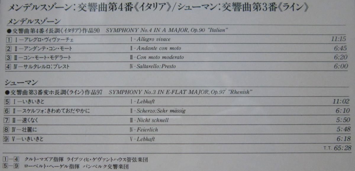 CD[メンデルスゾーン:交響曲第4番〈イタリア〉/シューマン:交響曲第3番〈ライン〉◆DENON My Classic Gallery SYMPHONIES 8◆交響曲 8]_画像3