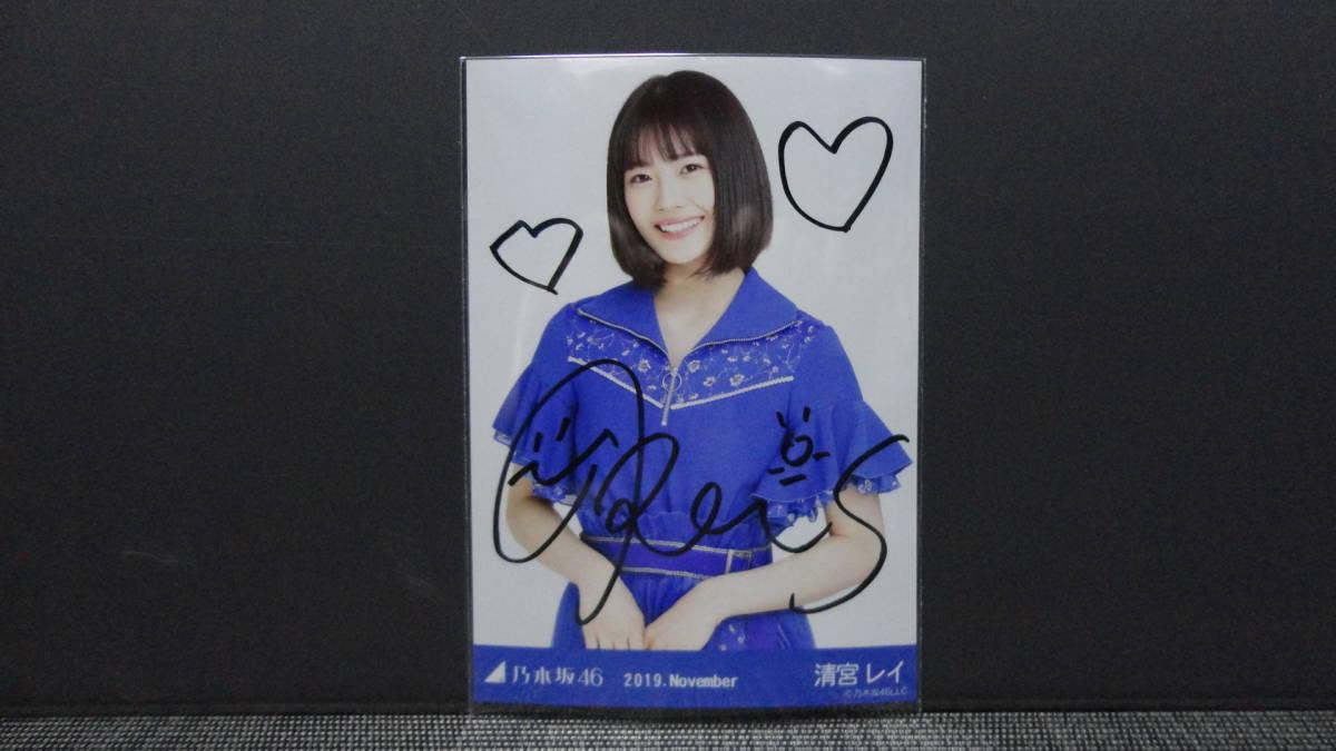 乃木坂46 清宮レイ 真夏の全国ツアー2019衣装3 ※直筆 サイン