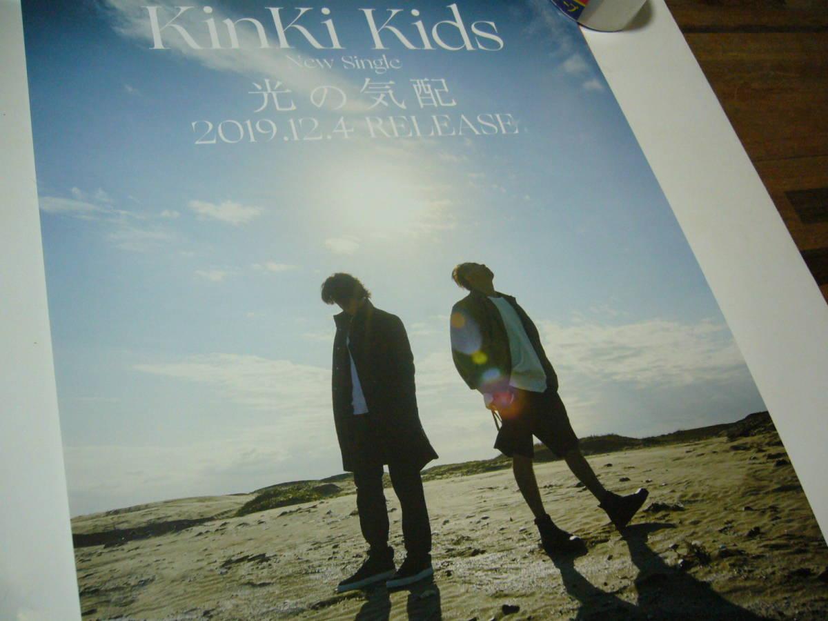 貴重レア B2大 ポスター  光の気配 KinKi Kids キンキ_画像1