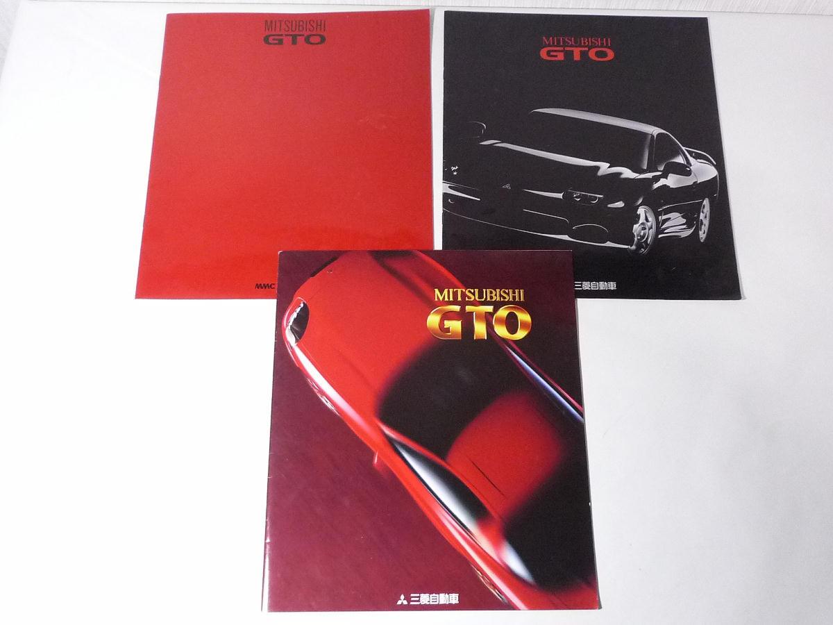 旧車カタログ 三菱 GTO 3点セット 1990年11月 1995年8月 1998年8月 パンフレット MITSUBISHI