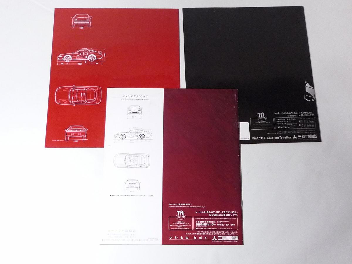旧車カタログ 三菱 GTO 3点セット 1990年11月 1995年8月 1998年8月 パンフレット MITSUBISHI_画像2