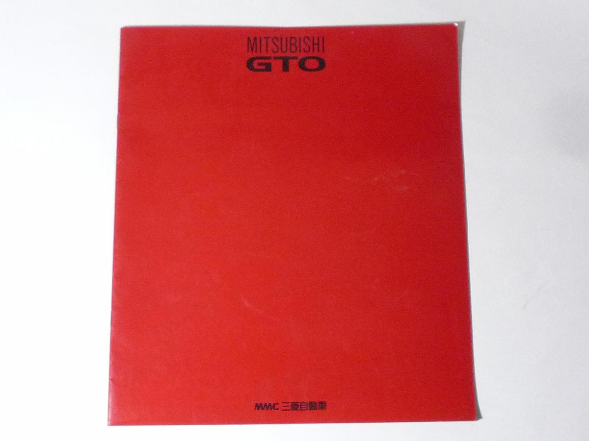 旧車カタログ 三菱 GTO 3点セット 1990年11月 1995年8月 1998年8月 パンフレット MITSUBISHI_画像3
