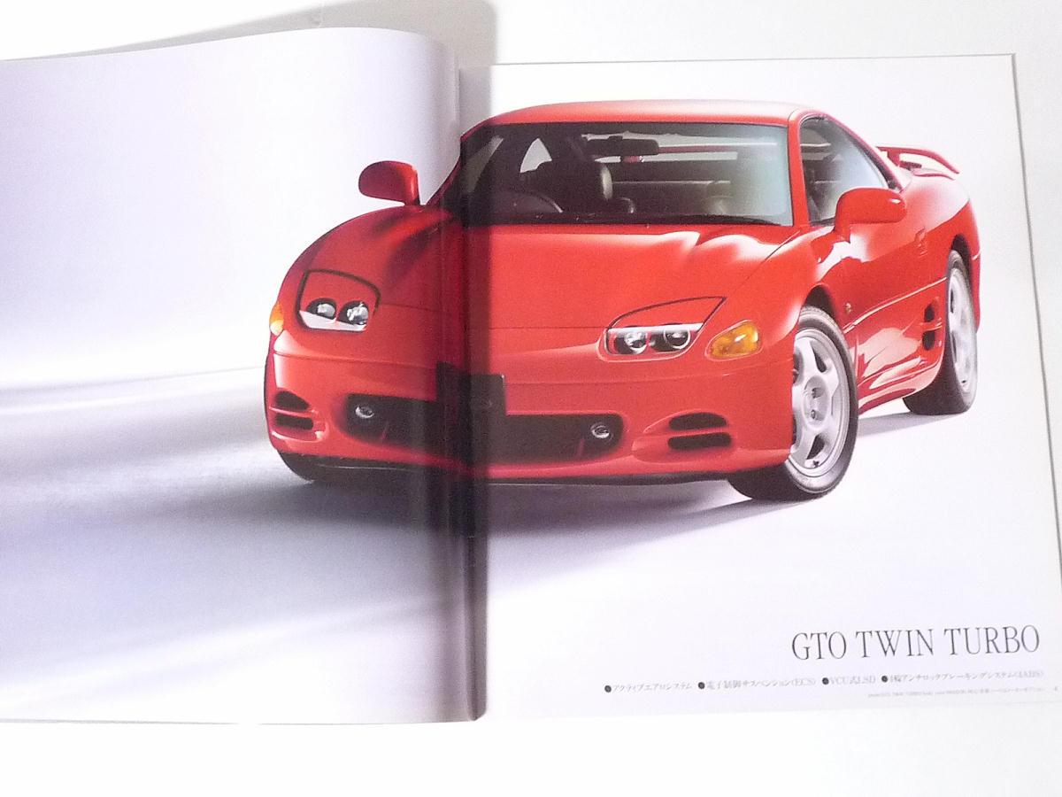 旧車カタログ 三菱 GTO 3点セット 1990年11月 1995年8月 1998年8月 パンフレット MITSUBISHI_画像6