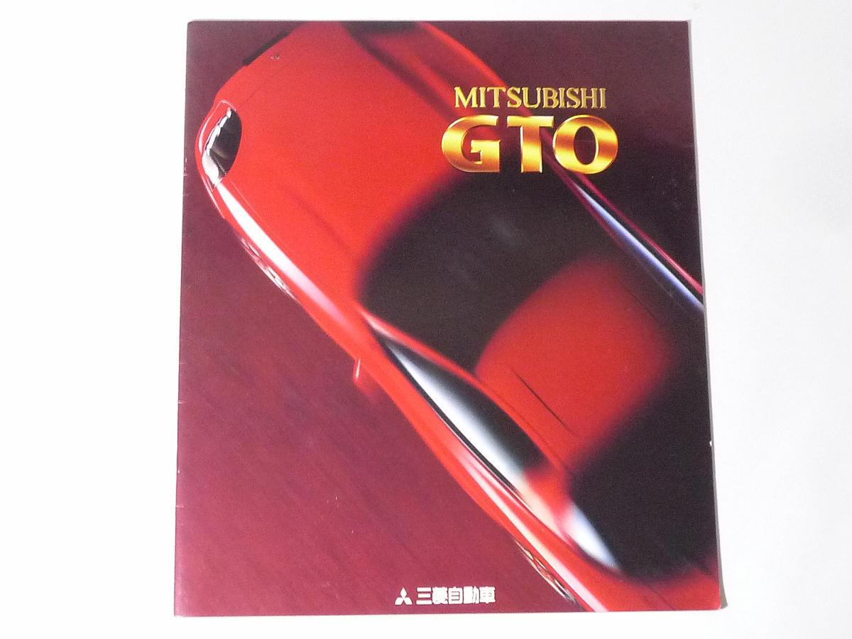 旧車カタログ 三菱 GTO 3点セット 1990年11月 1995年8月 1998年8月 パンフレット MITSUBISHI_画像7