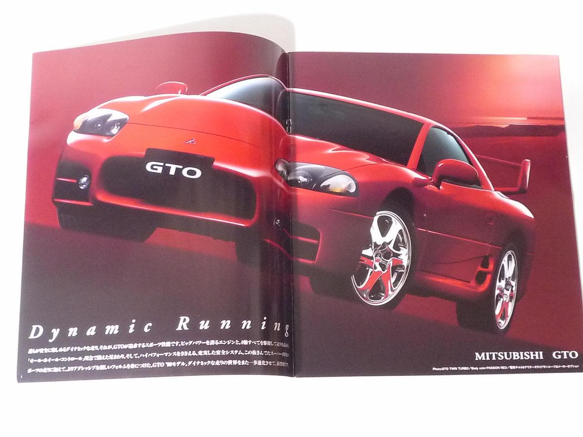 旧車カタログ 三菱 GTO 3点セット 1990年11月 1995年8月 1998年8月 パンフレット MITSUBISHI_画像8