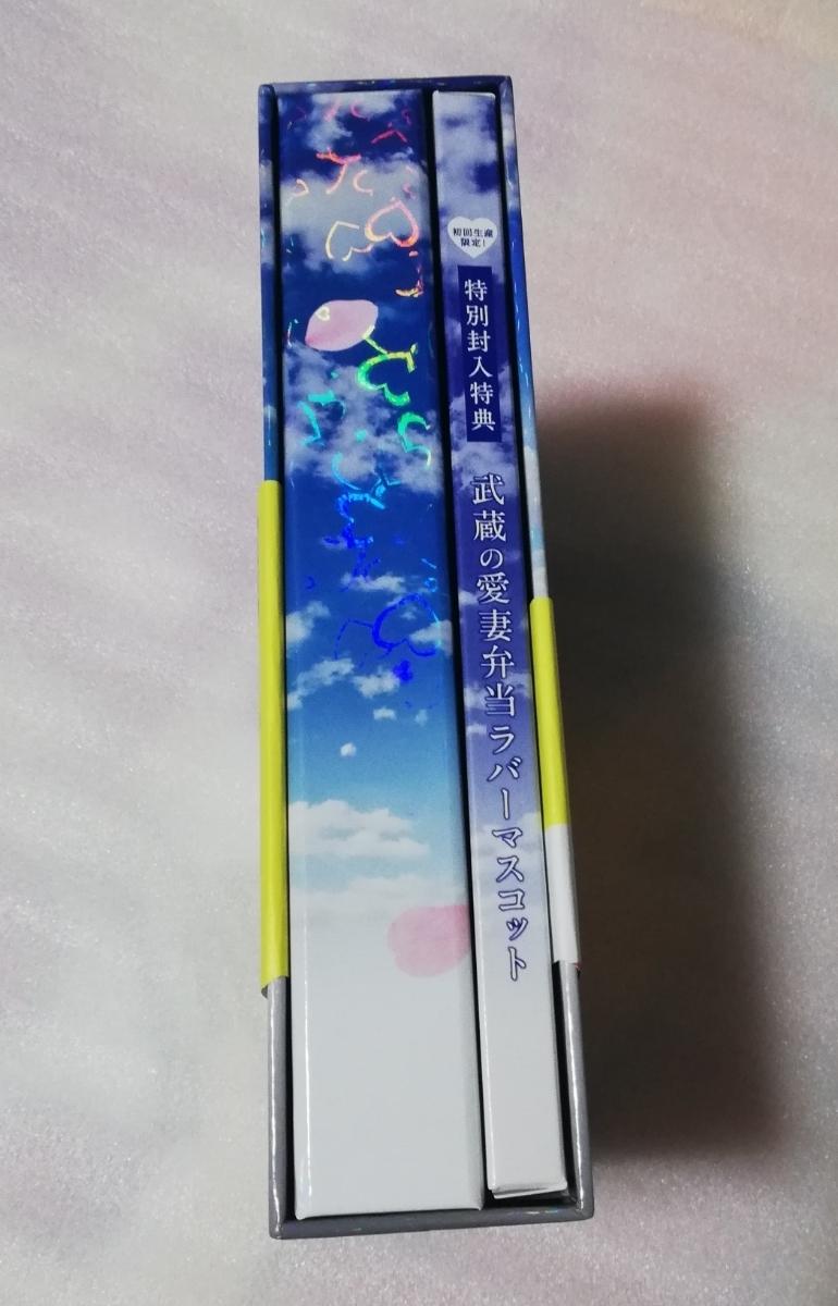 おっさんずラブ Blu-ray BOX 初回生産限定版 キュンキュン名場面 ビジュアルカード 3枚セット ラバーマスコット付き ブルーレイ 予約特典