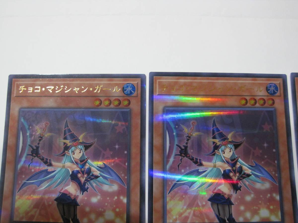 遊戯王 デュエルモンスターズ 20TH-JPC65 チョコ・マジシャン・ガール ウルトラパラレル レア 3枚セット_画像2