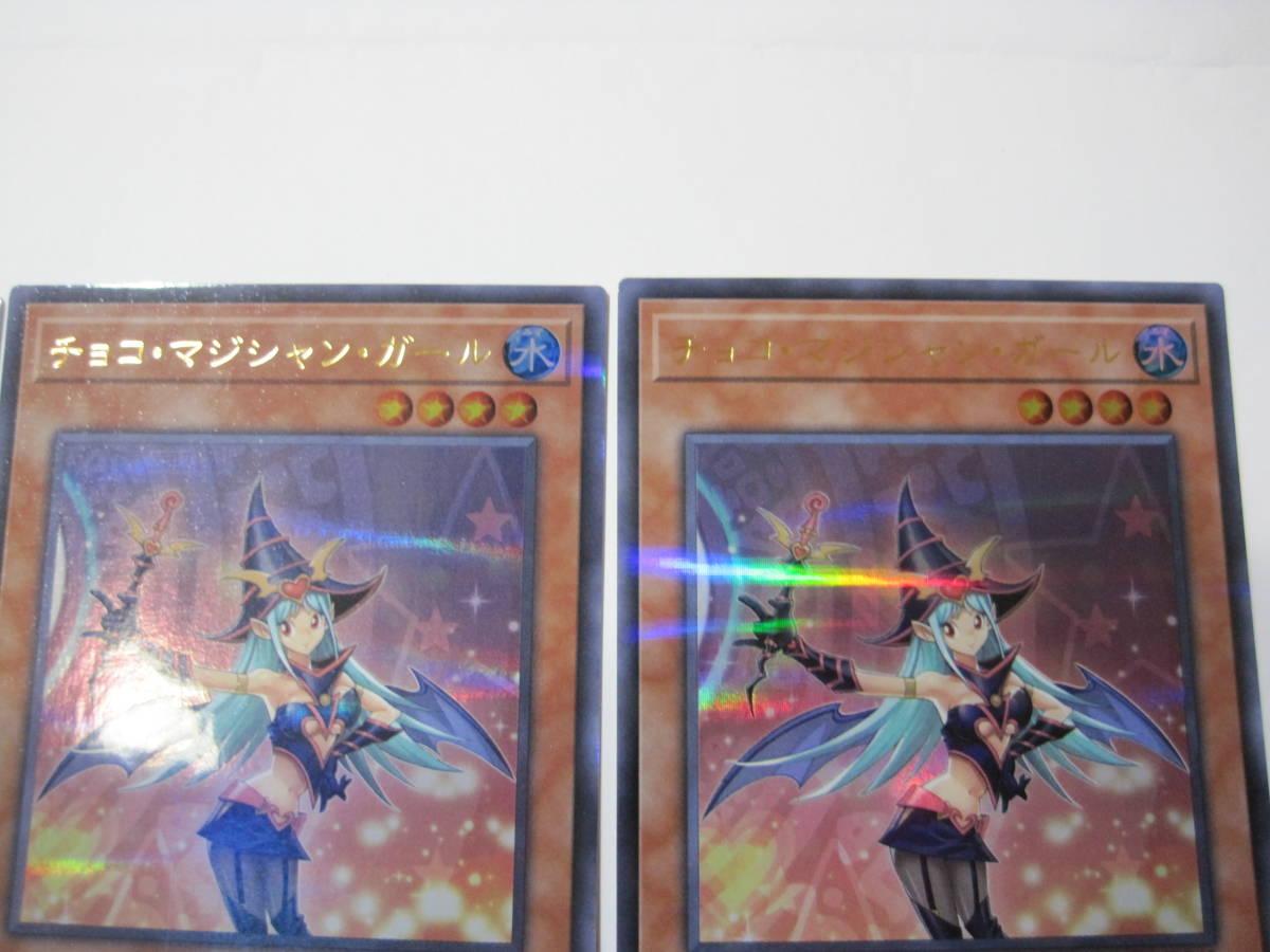 遊戯王 デュエルモンスターズ 20TH-JPC65 チョコ・マジシャン・ガール ウルトラパラレル レア 3枚セット_画像3