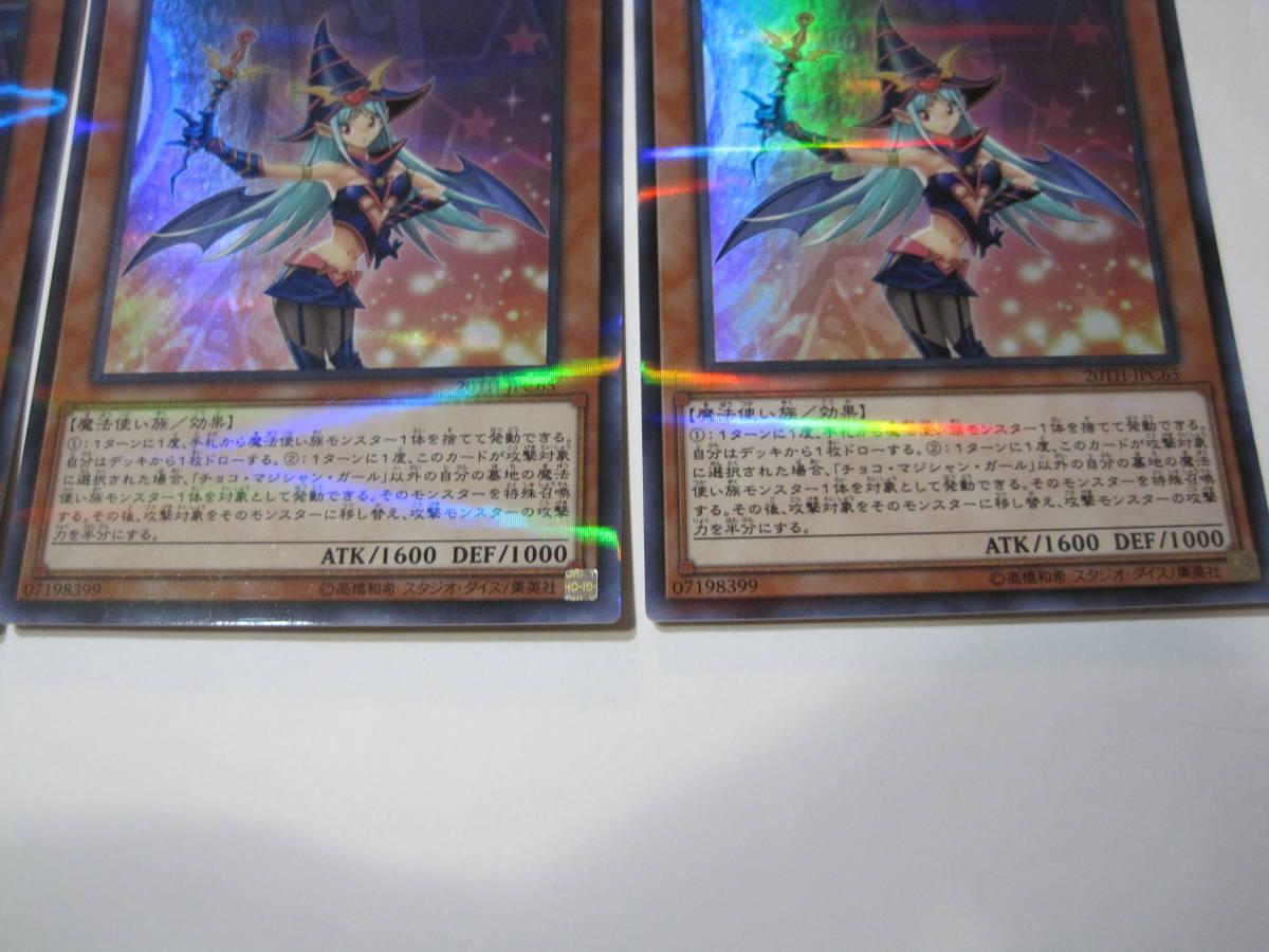 遊戯王 デュエルモンスターズ 20TH-JPC65 チョコ・マジシャン・ガール ウルトラパラレル レア 3枚セット_画像4