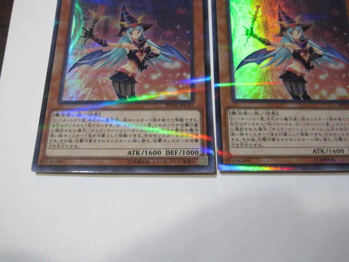 遊戯王 デュエルモンスターズ 20TH-JPC65 チョコ・マジシャン・ガール ウルトラパラレル レア 3枚セット_画像5