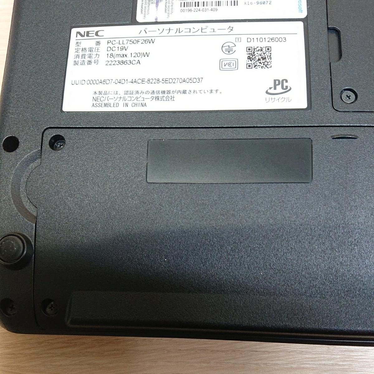 【B26】即決特典 爆速SSD240GB NEC LaVie LL750 ホワイト YAMAHAsound ノートパソコン core i7-2670QM メモリ8GB Windows10 Office2019 _画像10