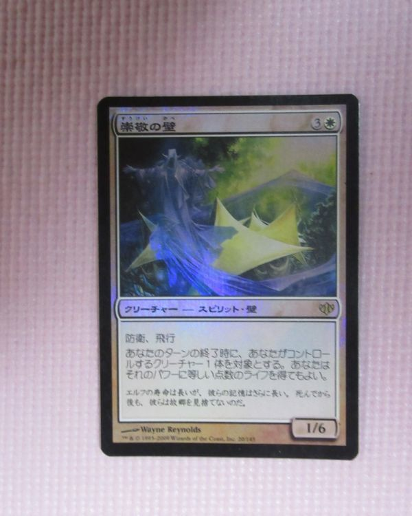mtg foil 日本語 CON 崇敬の壁/Wall of Reverence 1枚まで 即決_画像1