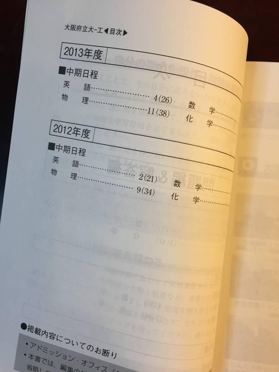 域 大阪 府立 大学 工学