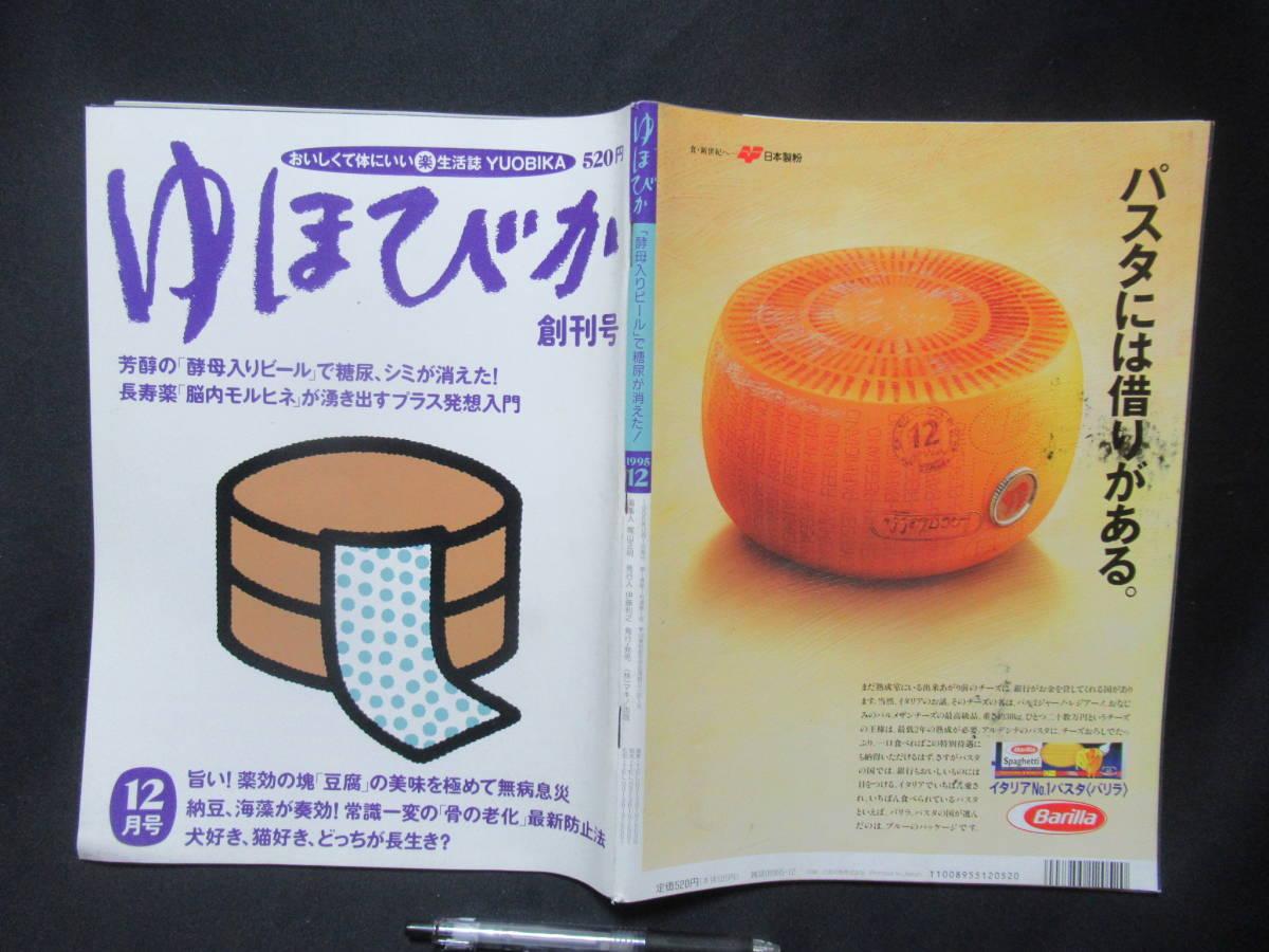 ゆほびか 創刊号 1995年12月 おいしくて体にいい 楽 生活誌 YUOBIKA    GG-1