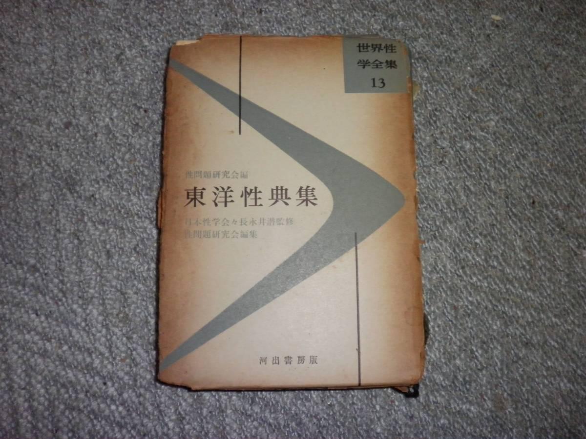 ☆東洋性集  河出書房版☆_画像1