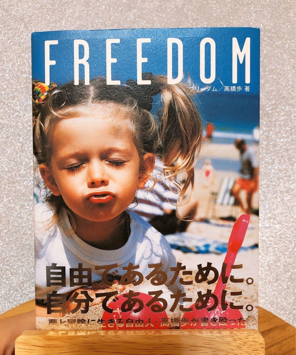 FREEDOM フリーダム 高橋歩 自己啓発