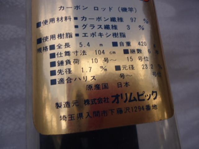 遠投ガイド竿)日本製 純世紀 群島4-54遠投 オリムピック 未使用品_画像2