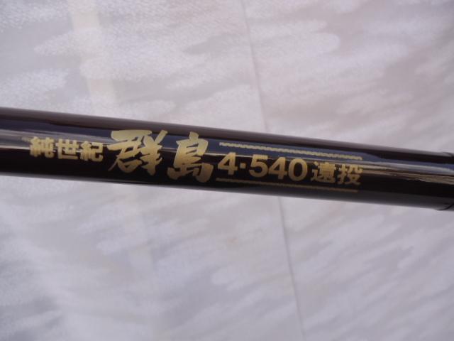 遠投ガイド竿)日本製 純世紀 群島4-54遠投 オリムピック 未使用品_画像4