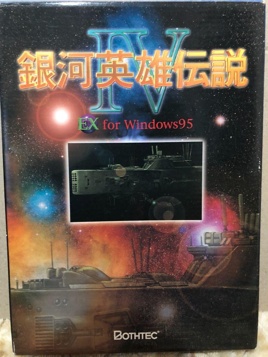 【希少】銀河英雄伝説4 EX for Windows 初回版#ボーステック#