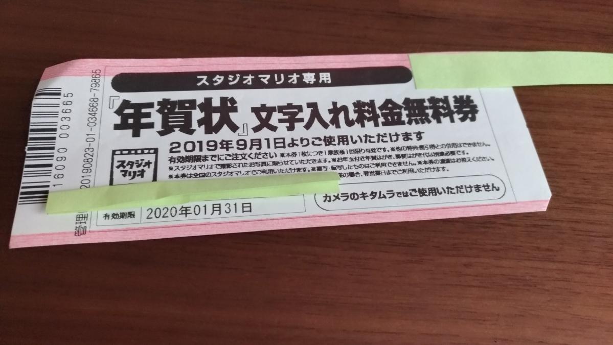 カメラのキタムラ スタジオマリオ 割引券_画像4