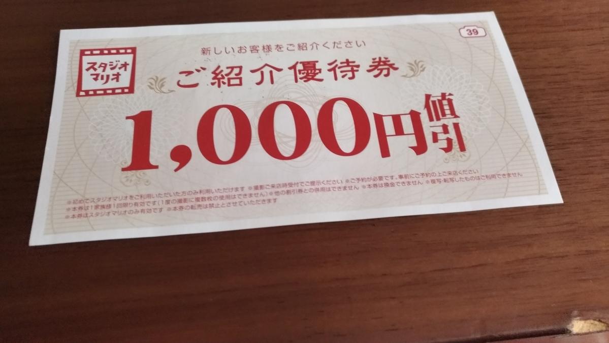 カメラのキタムラ スタジオマリオ 割引券_画像3