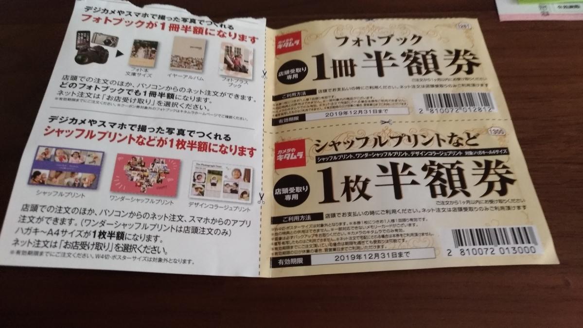カメラのキタムラ スタジオマリオ 割引券_画像2