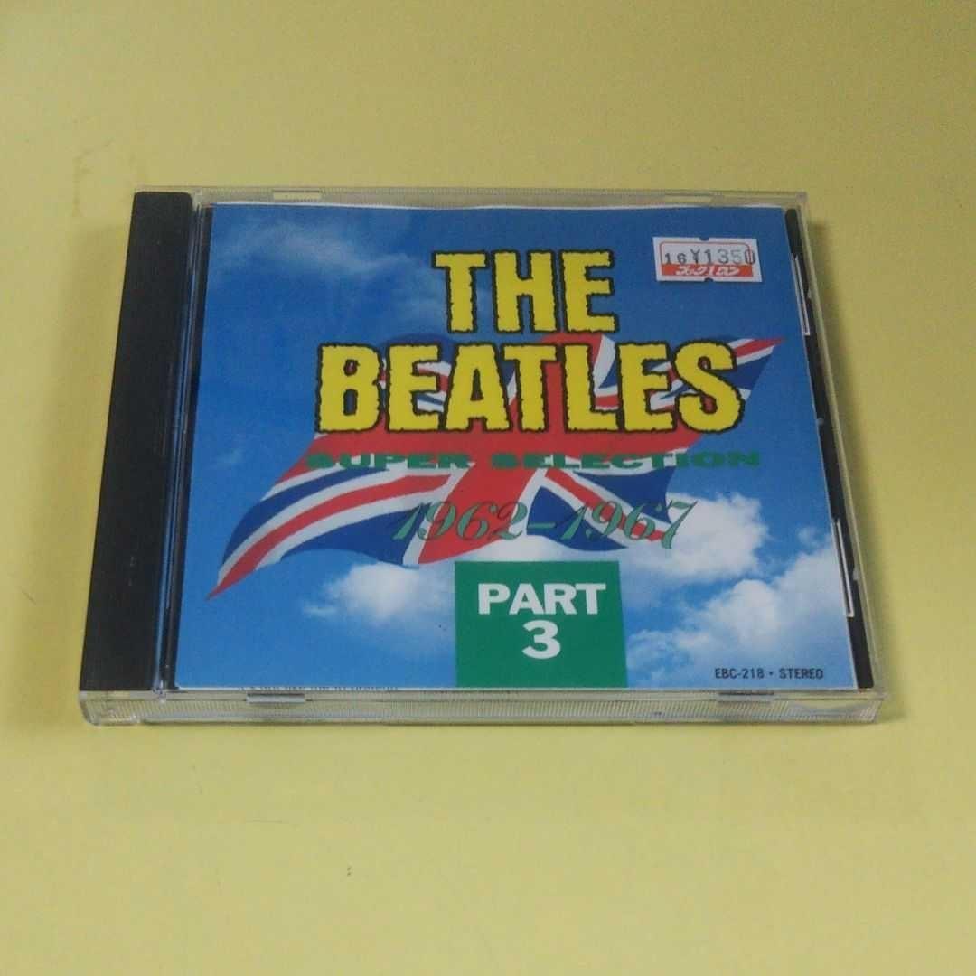 CDアルバム 中古品 THE BEATLES ビートルズ super selection 1962-1967 part3 ジョン・レノン ポール・マッカートニー