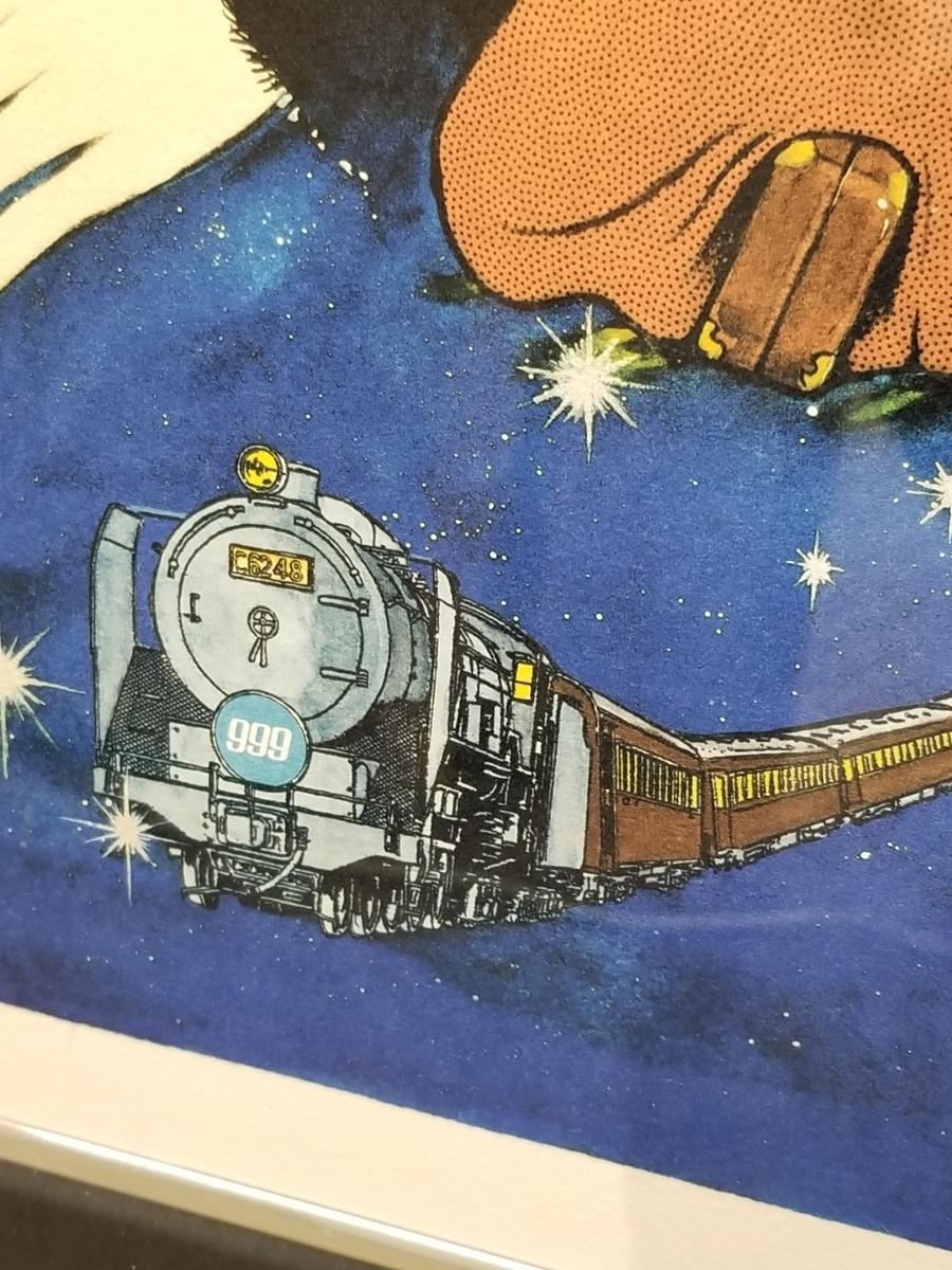 【9】松本零士 銀河鉄道999 『永遠の夢』メーテル可愛い 183/200 松本零士先生の名作をご自宅に!_画像5