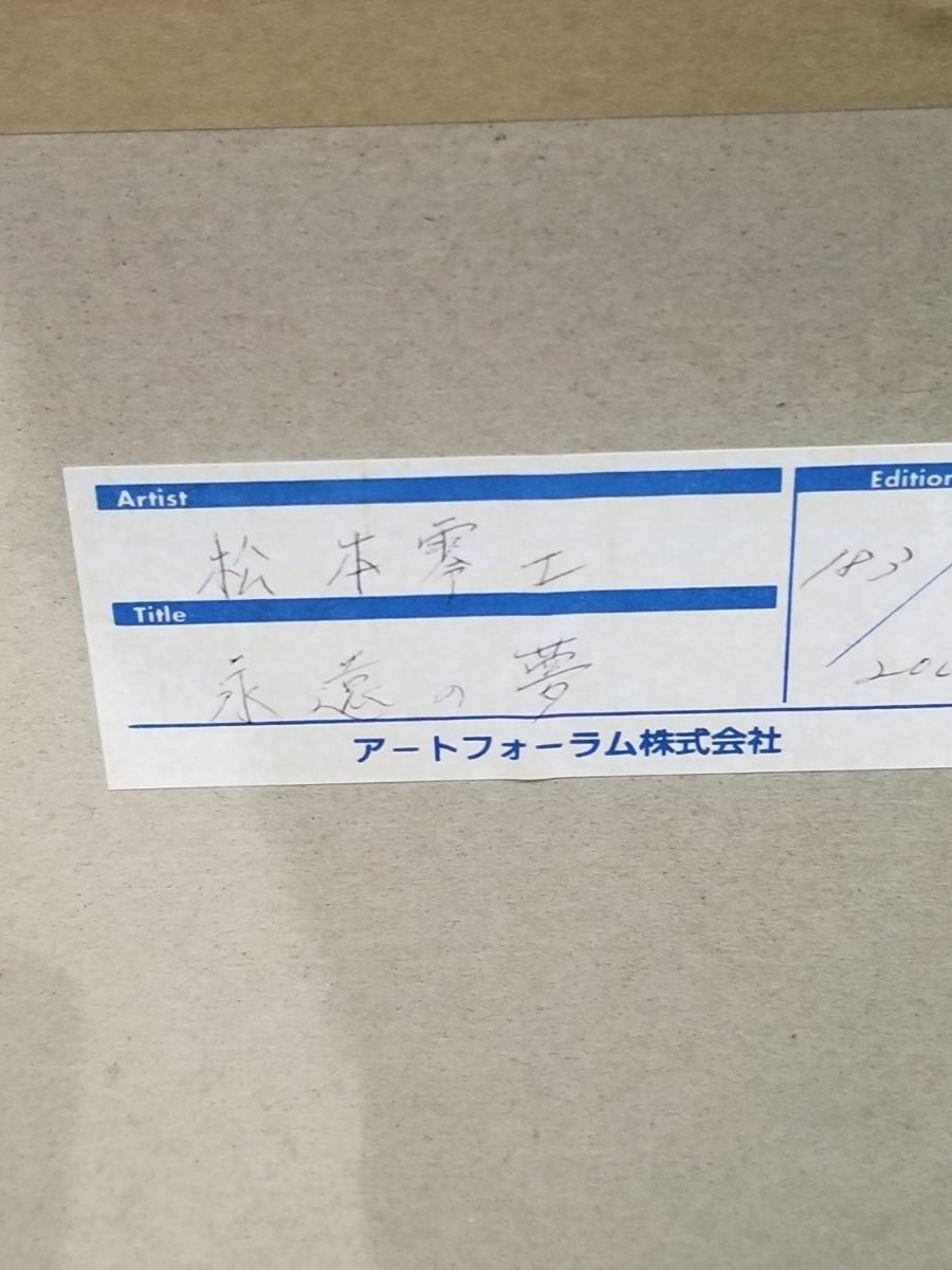 【9】松本零士 銀河鉄道999 『永遠の夢』メーテル可愛い 183/200 松本零士先生の名作をご自宅に!_画像9