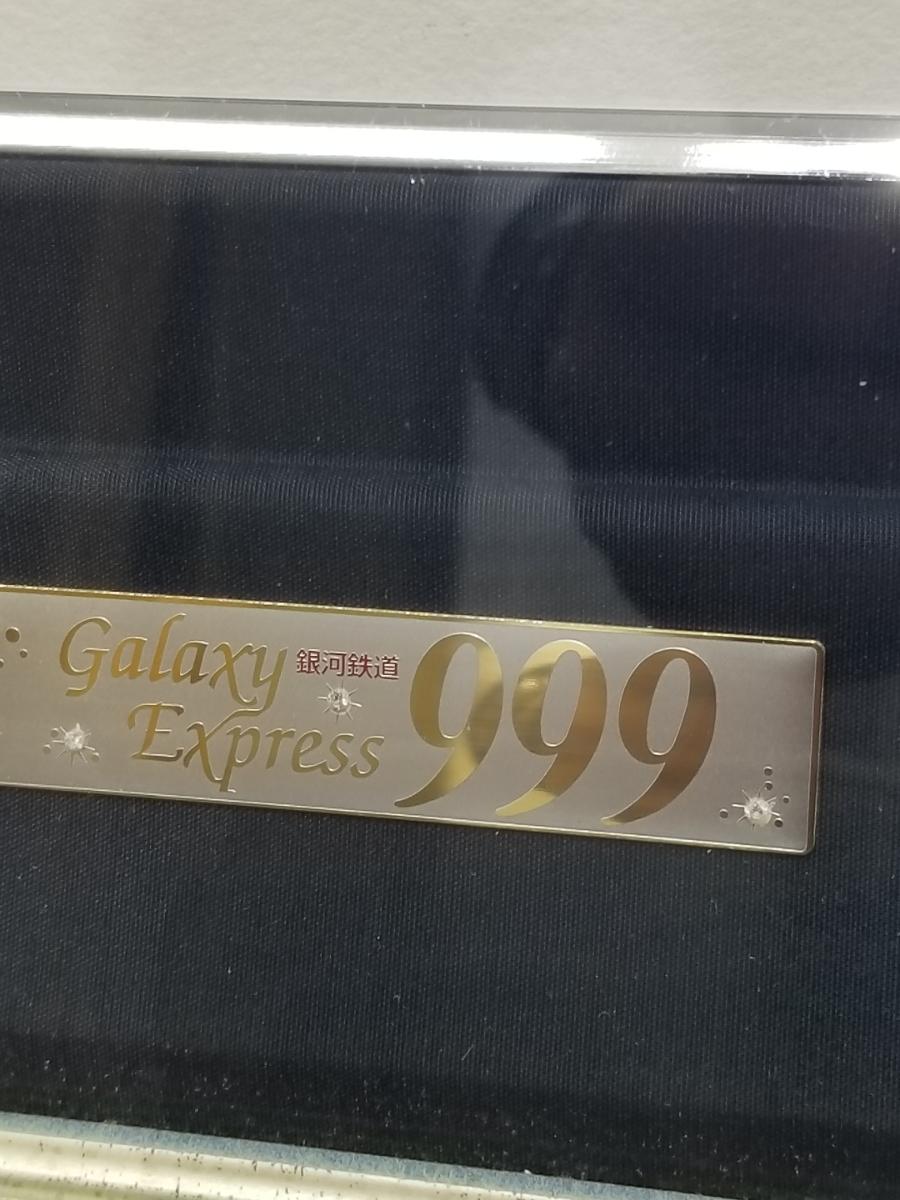 【9】松本零士 銀河鉄道999 『永遠の夢』メーテル可愛い 183/200 松本零士先生の名作をご自宅に!_画像7
