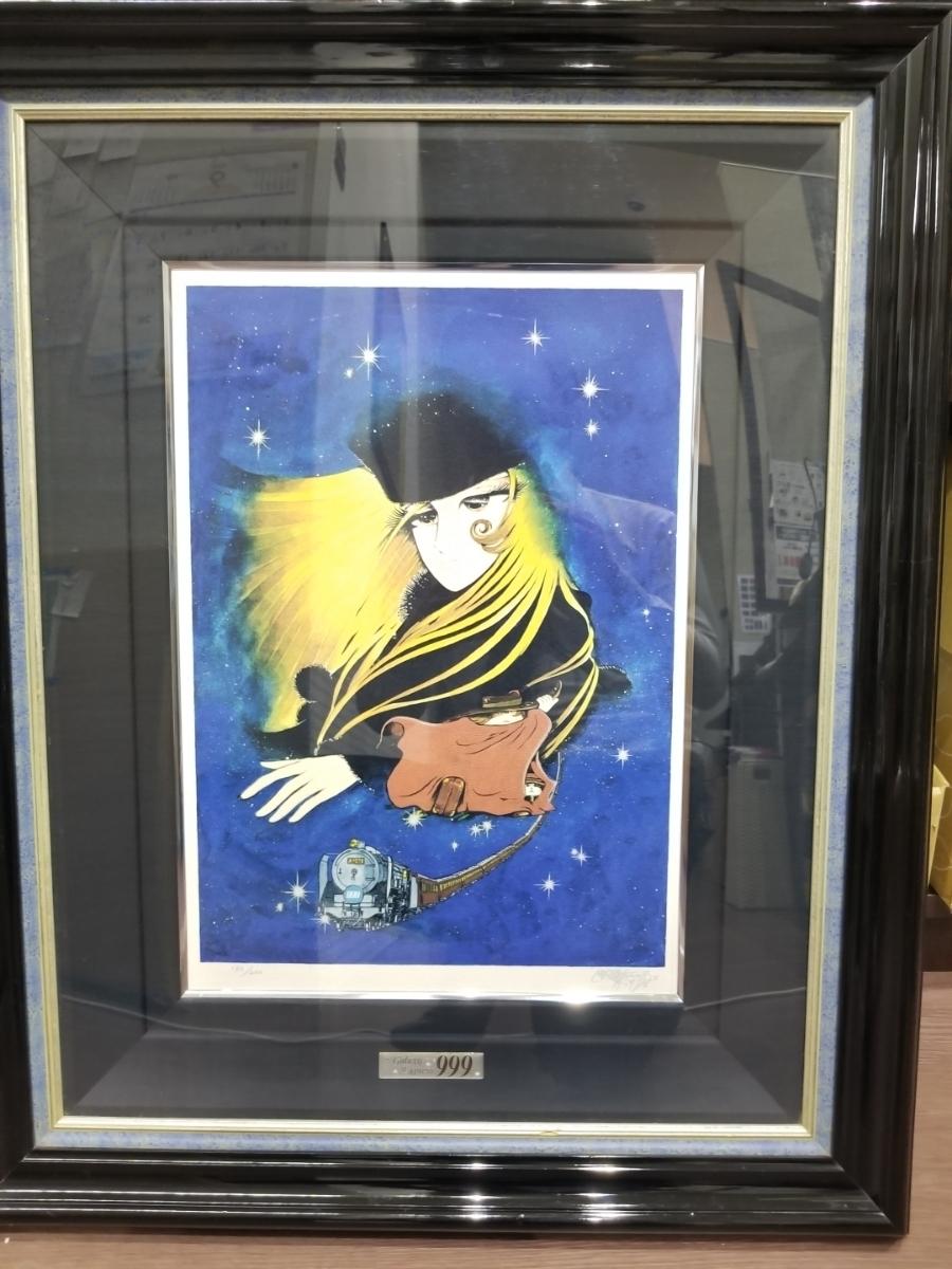 【9】松本零士 銀河鉄道999 『永遠の夢』メーテル可愛い 183/200 松本零士先生の名作をご自宅に!_画像1